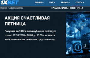 1xbet бонус «Пятница»