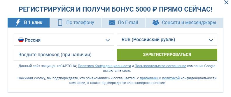 1xbet регистрация в 1 клик