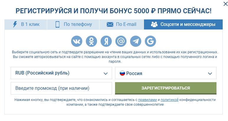1xbet регистрация соц сети